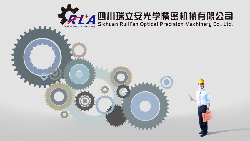 四川瑞立安光学精密机械有限公司
