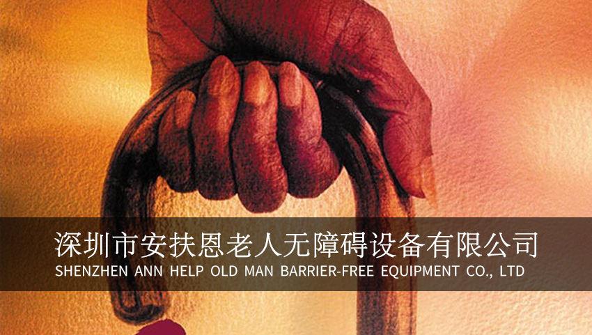 深圳市安扶恩老人无障碍设备有限公司