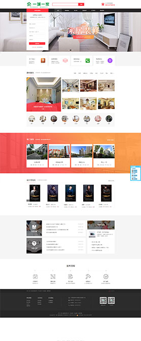 营销型网站建设制作