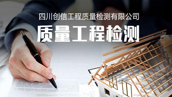 四川创信工程质量检测有限公司