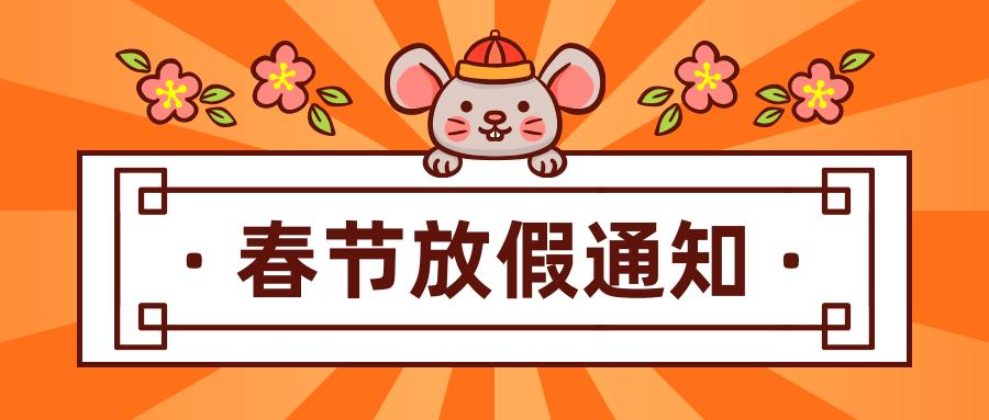vwin德赢尤文图斯网址科技2020春节放假通知
